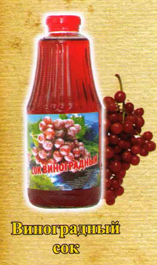 Виноградный сок как сделать в домашних условиях